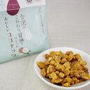 金沢の美味しい醤油ココナッツ 45g