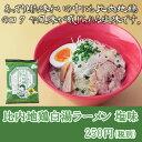 比内地鶏白湯ラーメン 塩味 1人前 スープ付き