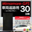 小型GPS GPS発信機 GPS防犯 GPS浮気調査 GPS探偵 GPS追跡 GPSロガー GPSレ...