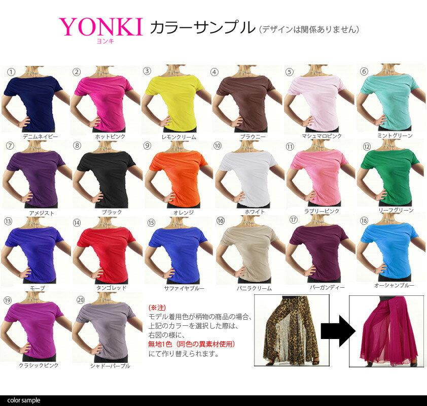 ■ダンススカート・ヨンキ■(社交ダンス 衣装/...の紹介画像3