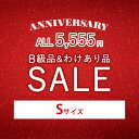 Mimi GranT7周年記念セール 訳アリ商品 Sサイズ 【セール品のため返品交換不可】