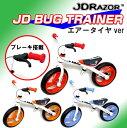 【送料無料】 トレーニングバイク バランスバイク エアータイヤ&ブレーキ付 JD BUG TRAINER TC-09A Air ランニングバイク 自転車の平衡感覚を遊びながら学ぶ 子供用 キッズ用
