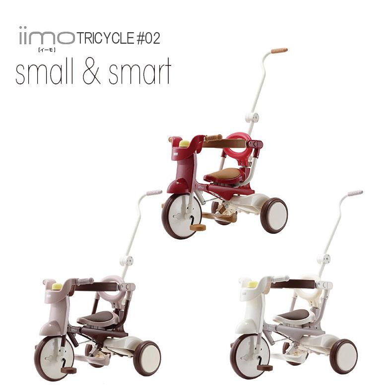 クオリティの高い折りたたみ式三輪車ブランドiimoTRICYCLE 02(イーモトライシクル)さんり