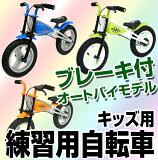 トレーニングバイク【】 エアータイヤ&ブレーキ付 ランニングバイク バランスバイク 幼児向 バランス練習用自転車 JD BUG TRAINER TC-04 ブレーキ付 キックボード