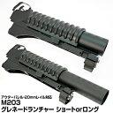 アウターバレル20mmレイル対応M203グレネードランチャーショートロング