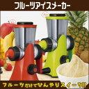 手作りジェラートフルーツアイスメーカー アイス 手作り 機械 簡単 スイーツ