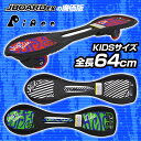 【今ならレビューを書いてキャリーバッグプレゼント】 PIAOO EX mini RT-169M スケボー jdrazor Jボードの廉価版