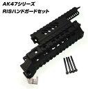 X47タイプ AK47シリーズ用 レイルハンドガード RIS サバイバルゲーム サバゲー レールハンドガード カスタム オプション パーツ