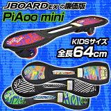 【】 キャリーバッグプレゼント JボードEX ジェイボードEX PIAOO mini ピアオーミニ JDRAZOR RT-169M 小回りが利く軽量 スケートボード スケボー 子供用 キッズ用 大人用