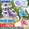 インラインスケートのイメージ