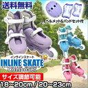 インラインスケート ジュニア キッズ 子供用 インラインスケート ローラーブレード ローラースケート スケート インライン コンボセット サイズ調整可能