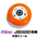 ピアオー Jボード共用 交換用ホイール 1個 ベアリング付きホイル 純正 部品 交換 タイヤ PIAOO Jボード board ウィール