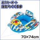 浮き輪 足穴カーボート はたらくくるま ベビーボート 幼児用浮き輪 うきわ 足穴浮き輪