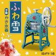 今なら製氷カッププレゼント 家庭用 手動式かき氷器 ふわ雪 IS-FY-16 食べ過ぎに注意です! かき氷器 カキ氷器 かき氷機 昭和レトロ クラシック 昔なつかしい 内食グッズ