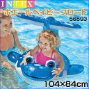 INTEX(インテックス) ホエールベビーフロート 56593 浮き輪 フロート 浮輪 ビーチグッズ キッズ 子供用 海水浴 水遊び プール ウキワ