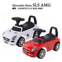 乗用 メルセデスベンツSLS AMG ホワイト レッド 足けり乗用 乗用玩具 自動車 乗り物 子供 キッズ