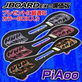 送料無料 キャリーバッグプレゼントジェイボードEX JボードEX カラーBOX付 JDRAZOR PIAOO RT-169C リーズナブル スケボー ピアオー ピャオ キッズ用 子供用 大人用 スケーター キャスターホイール スケート 人気 特価