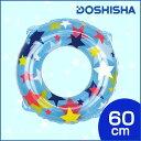 うきわ 60cm クリスタルスター 浮き輪 子供用 海水浴 プール 川 水遊び キッズ用 幼児用 浮輪 ビーチグッズ ドウシシャの画像