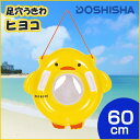 すいかビーチボールプレゼント 足穴うきわ ヒヨコ 55cm ベビー ウキワ 海水浴 水遊び 浮き輪 ドウシシャの画像