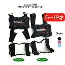 TOHO PT-02 ジュニア用スポーツプロテクター2点Set 肘&膝 用パットSET インライン ...