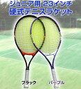TOHO TR-23 ジュニア用硬式テニスラケット 23インチ 入門用にピッタリ! 初心者 軽量 アルミフレーム