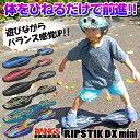 【送料無料】 スケボー スケートボード リップスティックデラックス ミニ RIPSTICKDX MINI