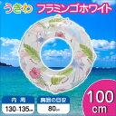 ビーチボールプレゼント 浮き輪 フラミンゴホワイト 100c...