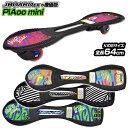 JボードEX ジェイボードEX PIAOO mini ピアオーミニ JDRAZOR RT-169M 小回りが利く軽量 スケートボード スケボー ジェイボード 子供用 ..