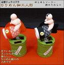 五月人形 京都リュウコドウ ちりめん細工人形 ゆらゆらソーラー 鯉のりわらべ 五月 節句