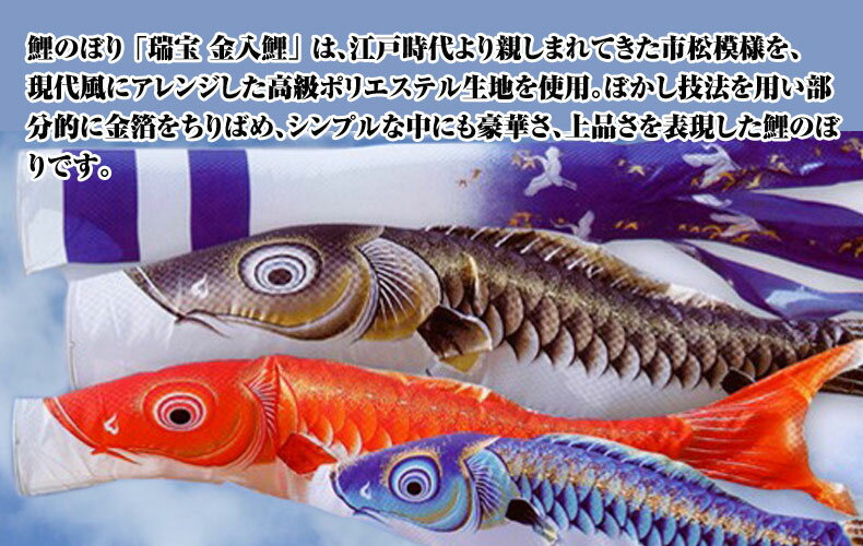 【送料無料】特選 鯉のぼり フルセット 瑞宝 ...の紹介画像2