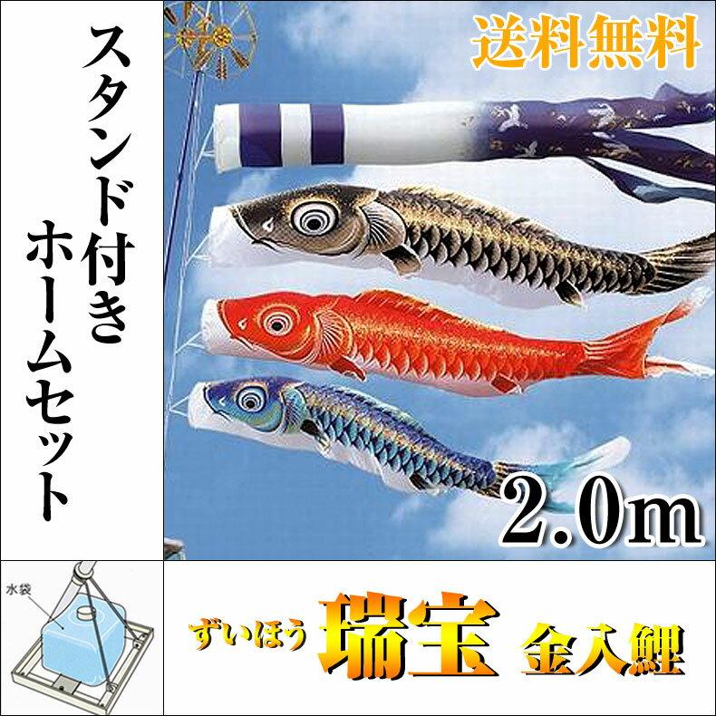【送料無料】特選 鯉のぼり フルセット 瑞宝 金...の商品画像