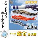 【送料無料】特選 鯉のぼり フルセット 瑞宝 金入鯉 2.0m ベランダセット ホームサイズ 五月人形 こいのぼり