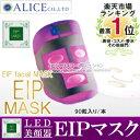 【送料無料】 EIP MASK マスク [エンチーム]{ 3LED 光エステ LEDフェイシャルトリートメント フェイシャルマスク LED美顔器 LED美顔機} 10P05Nov16