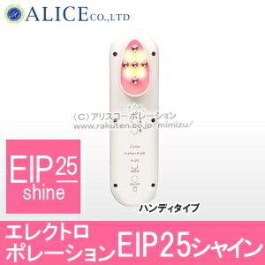 【正規販売店・消耗品各種取扱】 EIP 25 Shine - シャイン [エンチーム] { エレクトロポレーション ボーテポレーション 電気穿孔法機器 EIP25シャイン EIP25 EIP-25 EIP_25 } 【送料無料】 rsp