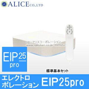 【正規販売店・幹細胞コスメプレゼント】EIP 25 pro(プロ)標準基本セット [エンチーム](エレクトロポレーション ボーテポレーション 電気穿孔法機器 EIP25pro EIP25 EIP-25 EIP_25)【送料無料】 rsp