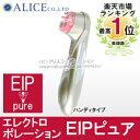 【送料無料】 EIP PURE (EIP ピュア) 複合美顔器 [エンチーム] {EIP pure ポレーション エレクトロポレーション ボーテポレーション LE..