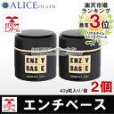 【送料無料】 エンチベース(40g)×2個 [エンチーム] { ENZY BASE エンチ化粧品 エ