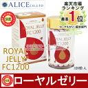 【送料無料】 ローヤルゼリーFC-1200 (320粒) [エンチーム] FC-1000がFC-1200に! { ロイヤルゼリー FC1000 FC1200 Royal Jelly } rsp