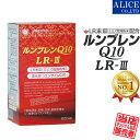 ルンブレンQ10LR-III (60粒入) (15〜30日分)