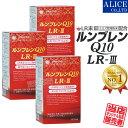 ルンブレンQ10LR-III (60粒入) 3箱セット(45〜90日分)
