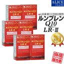 ルンブレンQ10LR-III (60粒入) 6箱セット(90〜180日分)
