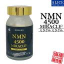 NMN 4500 ミラクルミラクル 90カプセル [ NMN サプリ サプリメント ニコチンアミドモノヌクレオチド MIRACLE2 miracle 2 NMN4500 MNM MNM4500 ]