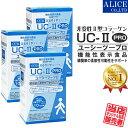 機能性表示食品 UC-II PRO (プロ) 60粒 ×3箱 { UC−2 UC2 UC・2 UC・II UC-2 UC−〓 UC〓 MC2 MC-II EX MC2EX } 非変性2型コラーゲン 非変性活性2型コラーゲン 非変性活性II型コラーゲン 非変性II型コラーゲン プロテオグリカン サプリ