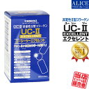 【販売元直販】 非変性活性2型コラーゲン 『 UC-IIエクセレント(60粒) 』 { UC−2 UC2
