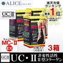 【送料無料】非変性活性2型コラーゲン!『MC-II EX(60カプセル)3個セット』(MC-2・UC−2・MC2・UC2・MCー2・MC-II・MC-2EX・M...