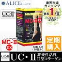 【定期購入・送料無料】『MC-II EX(60球)』(UC−2・MC2・UC2・MCー2・MC-II・MC-2EX・MC2EX・MC・2EX)非変性活性2型コラーゲン※お得意様割引適用外
