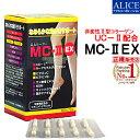 【正規販売店】非変性活性2型コラーゲン MC-II EX (60