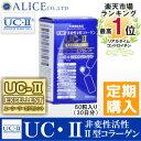 【定期購入・送料無料】『UC-IIエクセレント(60球)』{ UC−2 UC2 UC・2 UC・II UC−〓 UC〓 MC2 MCー2 MC-II MC-2EX MC2EX MC・2EX } 非変性活性2型コラーゲン※お得意様割引適用外
