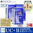 【送料無料】非変性活性2型コラーゲン!『UC-IIエクセレント(60カプセル)3箱セット』 { UC−2 UC2 UC・2 UC・II UC−〓 UC〓 MC2...