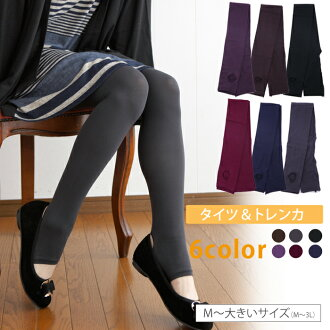 Plain トレンカ & tights ■ S M L LL 3L 3l 11 13 15 Stocking Tights of 150 big サイズレディースタイツトレンカ ■ deniers